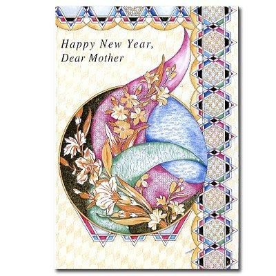 Happy New Year Shana Tova - Mother - 12 Greeting Cards and Envelopes Per Order
