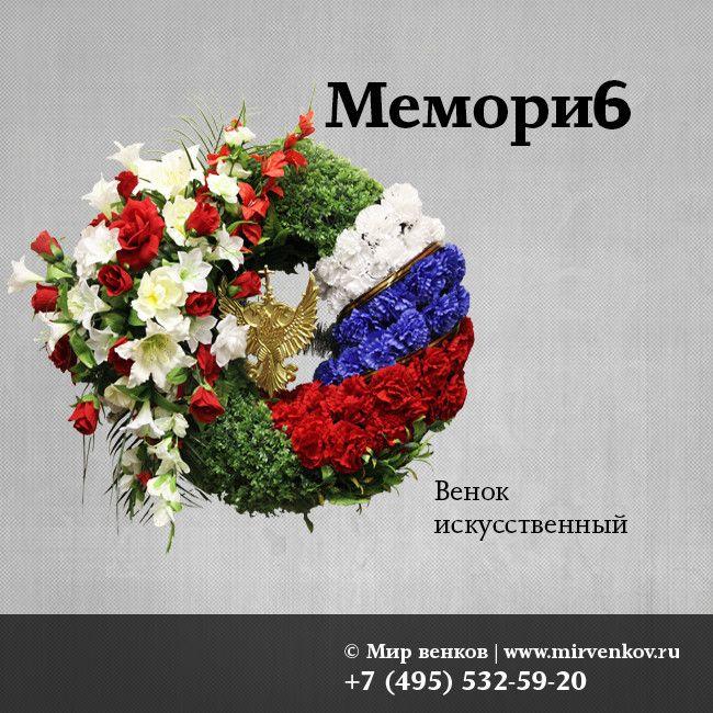 Большой круглый венок на возложение Мемори6 (цвета триколора) диаметром 120 см. Основная композиция венка: красная, синяя и белая гвоздика, белый гладиолус, белая и красная розы и декоративная зелень.