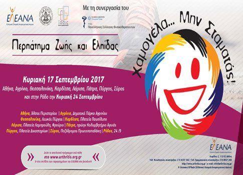 Ρευματικές Παθήσεις: «Περπάτημα Ζωής και Ελπίδας» τον Σεπτέμβριο σε εννέα ελληνικές πόλεις.   Διαβάστε περισσότερα: http://www.spanios.gr/news/na-perpatisoyme-mazi-toys-mas-kaloyn-oi-astheneis-me-reymatikes-pathiseis/