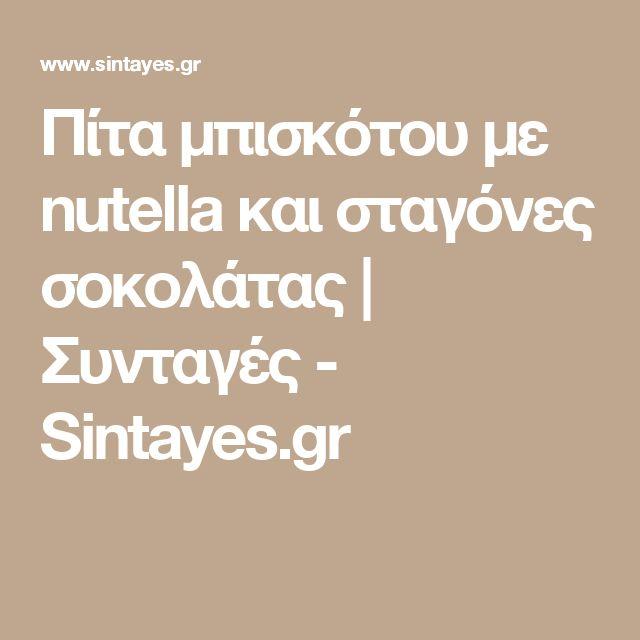 Πίτα μπισκότου με nutella και σταγόνες σοκολάτας | Συνταγές - Sintayes.gr