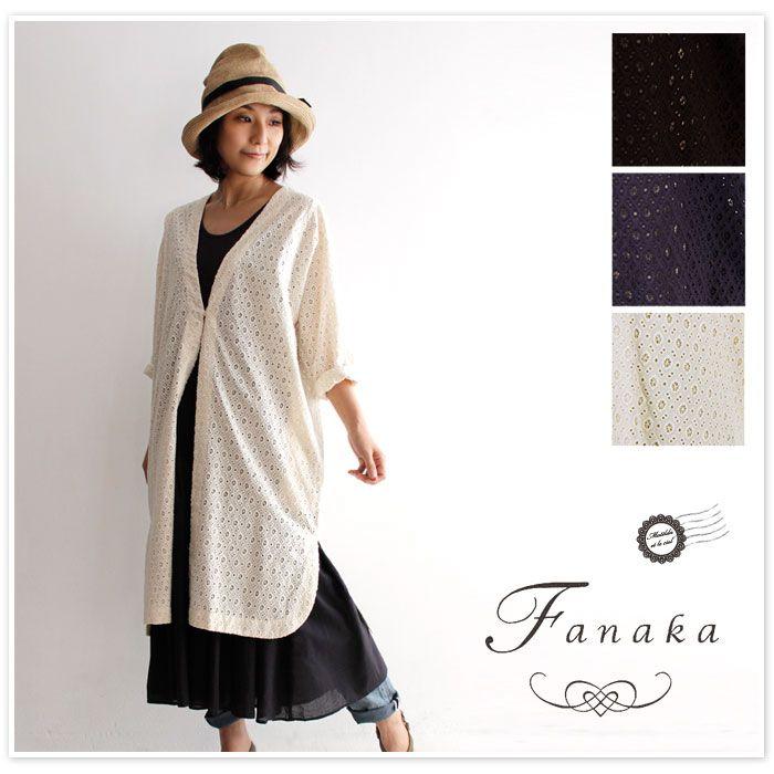 【Fanaka ファナカ】シフリー 刺繍 ガウン カーディガン(71-2181-102)
