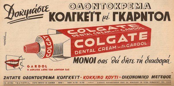 ελληνικες διαφημισεις - Αναζήτηση Google