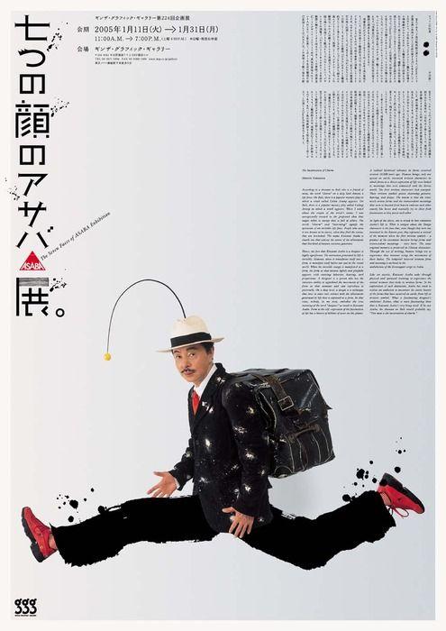Japanese Exhibition Poster: Seven Faces of Asaba. 2005. - Gurafiku: Japanese Graphic Design