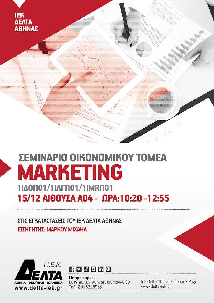Σεμινάριο Marketing