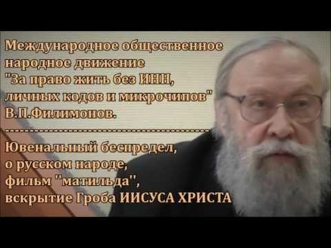 Ювенальный беспредел, о русском народе, фильм ''матильда'', вскрытие Гро...