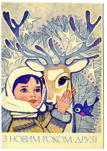 soviet post cards - winter solstice