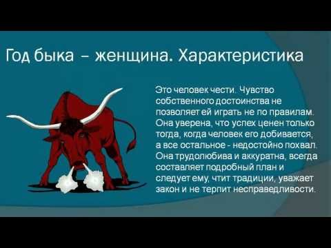 Скорпион совместимы и телец обезьяна бык ли
