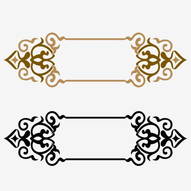 حد العنوان الإطار إطار حدودي الإسلام ل Png والمتجهات للتحميل مجانا Vintage Frames Vector Ramadan Lantern Ramadan Images