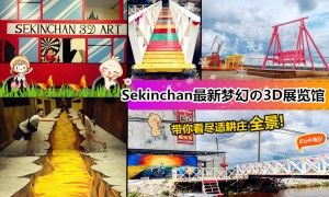 2016必Check In的拍照圣地!Sekinchan,我来啦~~~