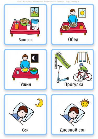 Визуальное расписание — Яндекс.Диск