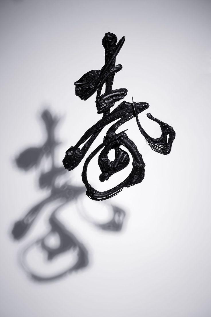 春の寿 / 書家 紫舟(ししゅう)
