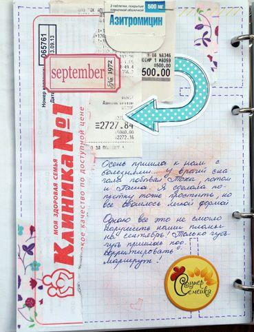 мой личный дневник