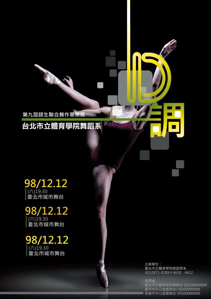 舞蹈演出海报04