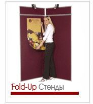 Fold Up стенды мобильные