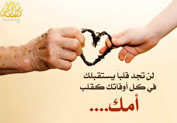 DesertRose,;,اللهم ارزقها الجنة ,;,أمك,;,