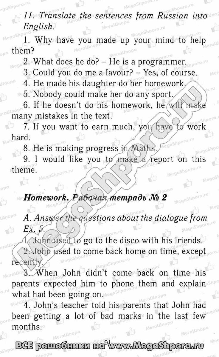 Гдз 5 класс математика мерзляк книжка