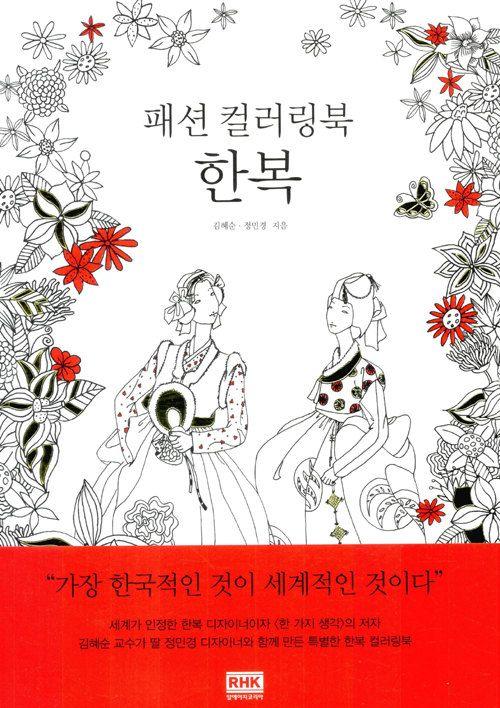 Korean Traditional Cloth HANBOK Coloring Book By Coolcraftbook