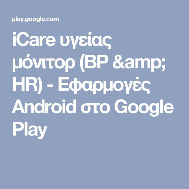 iCare υγείας μόνιτορ (BP & HR) - Εφαρμογές Android στο Google Play