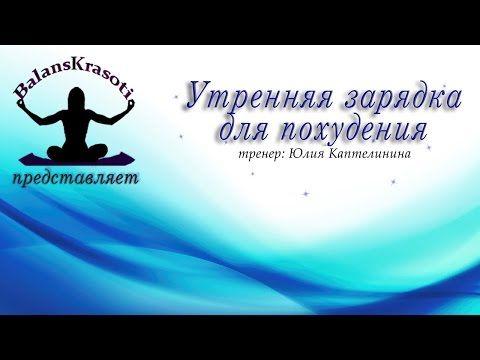 Зарядка по утрам для похудения | BalansKrasoti.ru