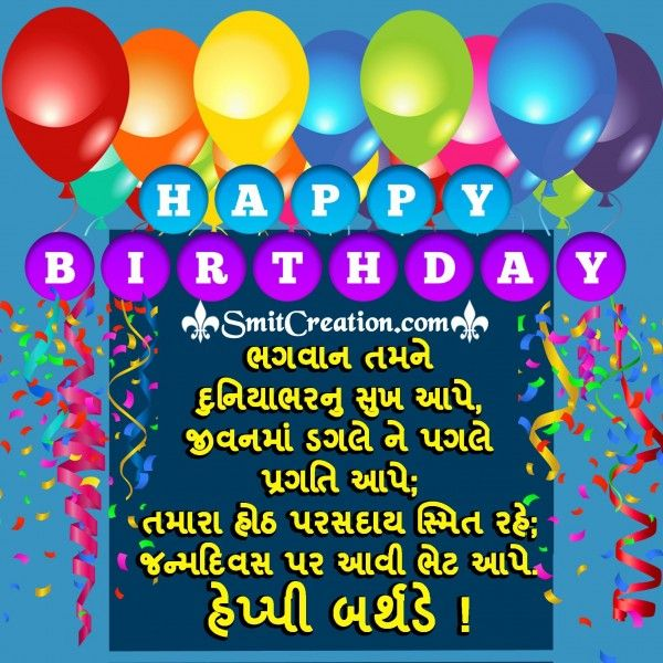 Happy Birthday Wishes In Gujarati Smitcreation Birthday