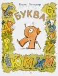 Борис Заходер - Буква Я обложка книги