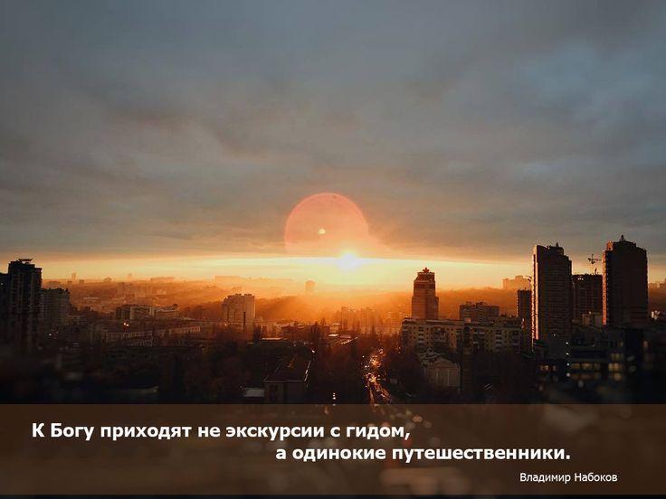 К Богу приходят не экскурсии с гидом, а одинокие путешественники. В. Набоков Источник: https://www.facebook.com/zagranitsa.kiev/?fref=nf