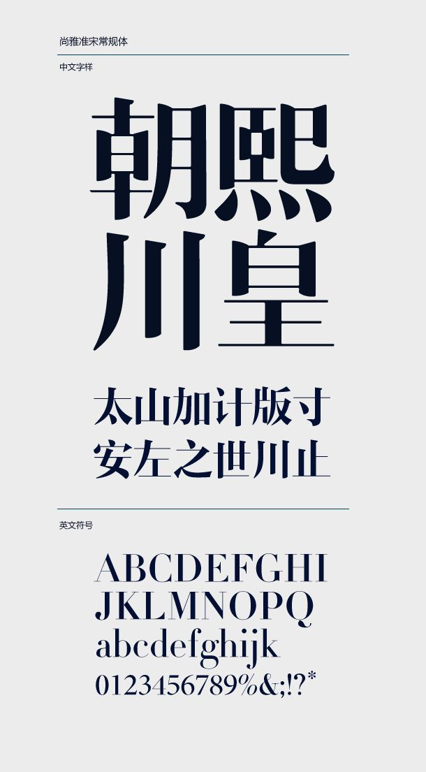 a look at some inspiring & innvoative chinese character font design by beijing-based REDESIGN /// NeochaEDGE ///