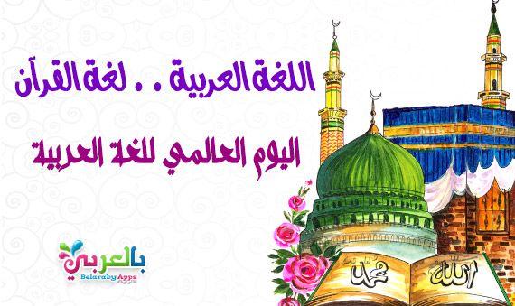 Arabic Letters Pattern Printable Arabic Alphabet Worksheet بالعربي نتعلم Arabic Alphabet For Kids Alphabet Posters Printable Arabic Alphabet