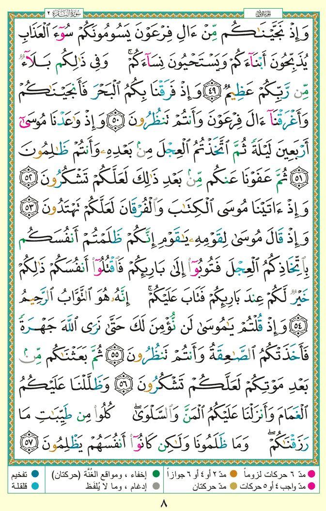 تعلوا كل يوم نقرء صفحة من القرآن الكريم