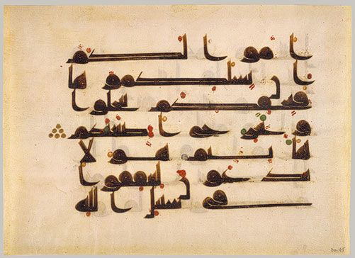 Leaf from a Qur'an manuscript, late 9th–10th century