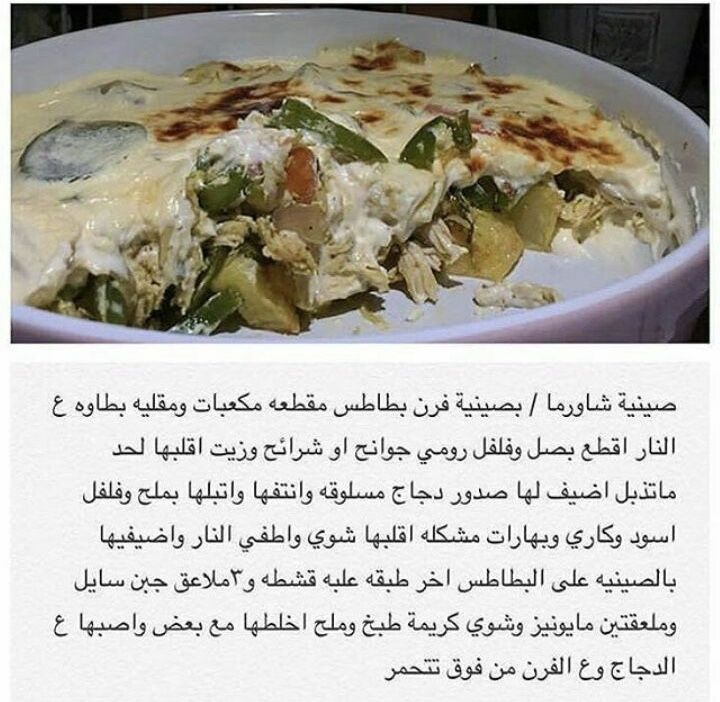 Pin By Hana On اكلات رئيسية Cooking Recipes Cooking Food And Drink