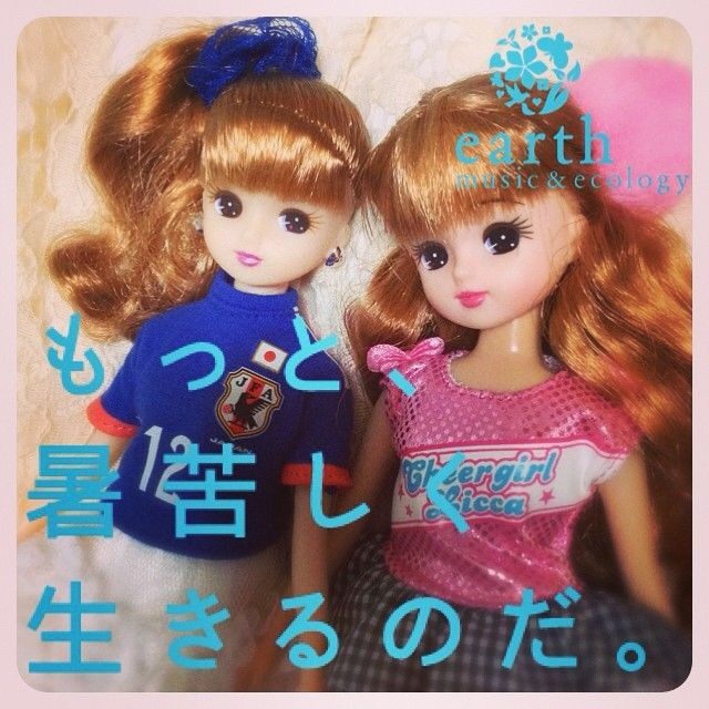 #Girlish #Culture #japan #dollphotography #doll #instadoll  #dolly #リカちゃん #licca #takara #liccachan #licca_chan #liccadoll #人形 #fightjapan #fifa #worldcup #worldcup2014 #soccer