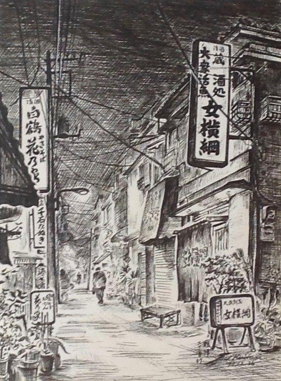 "Artist - Itsuo Kiritani   Title - Drinking Place ""Onnayokozuna"", Nezu (酒処「女横綱」、文京区根津)  Dimensions - (22.0cm x 16.0cm)Year - 1995  Media - Pen and Ink on Paper   Inquiry"