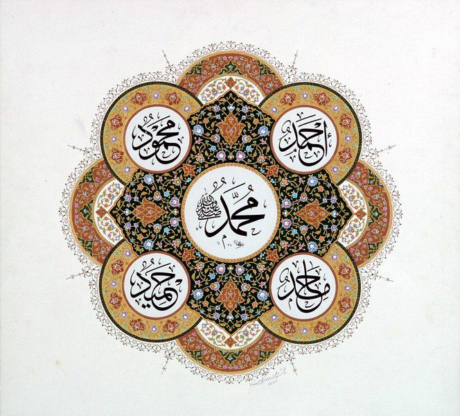 Beautiful Calligraphy of Prophet Muhammad's Names ﷺ