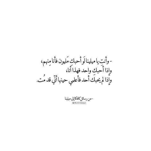 كافكا إلى ميلينا Mjcodez Arabic Quotes Aesthetic Words Best Quotes