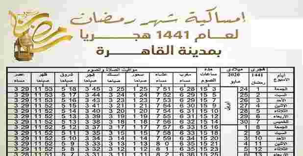 امساكية رمضان 2020 مصر والقاهرة والاسكندرية شهر رمضان 1441 هـ Ramadan Words Word Search Puzzle