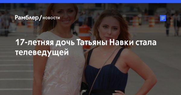Старшей дочери Татьяны Навки Александре только недавно исполнилось 17 лет, но девушка уже довольно успешно строит собственную карьеру. Недавно стало известно, что Александра стала телеведущей и будет работать на канале МУЗ-ТВ.
