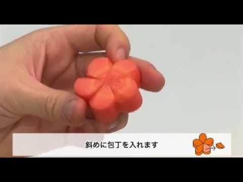 飾り切り  【料理の基本:切り方】 - YouTube