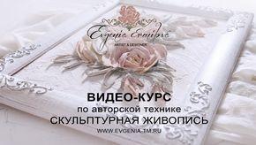 TUTORIAL-----видео-курс по скульптурной живописи Евгении Ермиловой