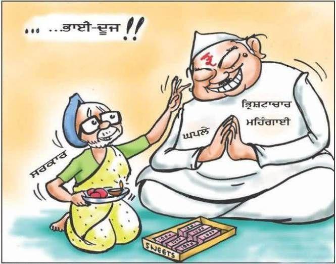 veryy funny images pics, Bhai Dooj 2015 Funny Cartoon Images Wallpapers