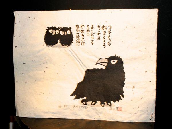 秋山 巌|Iwao Akiyama】|ギャルリーしんくら -Galerie Shinkura-
