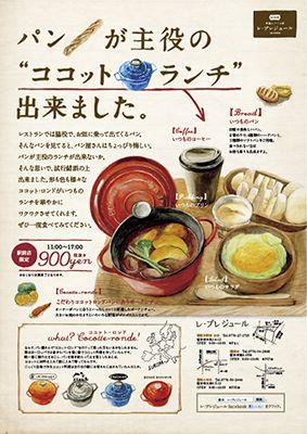 les plaisirs / japan fukui Desgin/Illust