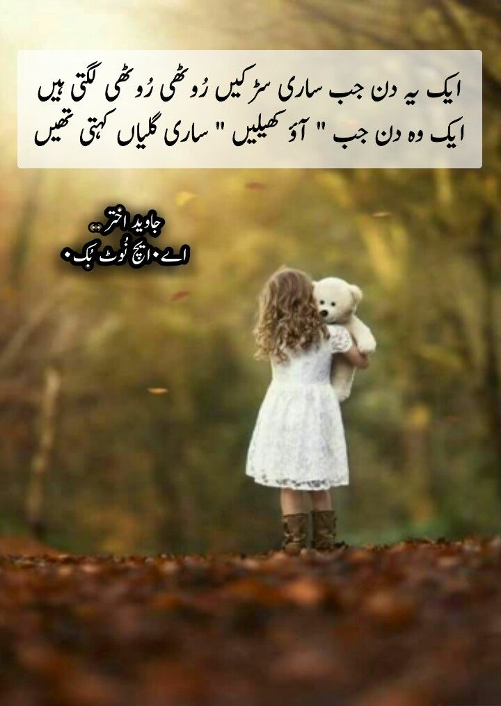 Pin by Maryam munahil on Urdu pottery   Friendship quotes ...