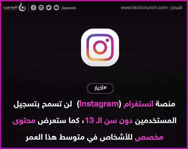 انستغرام ستسمح فقط مستخدمين فوق سن 13 سنة بالتسجيل و ستعرض محتوى مخصص لأشخاص في نفس الفئة العمرية 14 الى 18 سنة محتوى Retail Logos Lululemon Logo Instagram
