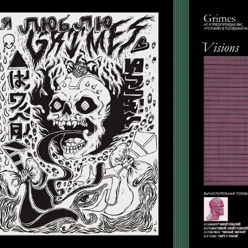 Grimes Visions on vinyl. Now THIS is what I want for Christmas! and Alt-J on vinyl. oh and Lana del rey