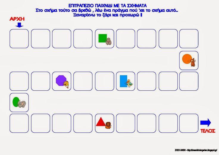 Το νέο νηπιαγωγείο που ονειρεύομαι : Ένα επιτραπέζιο παιχνίδι με σχήματα