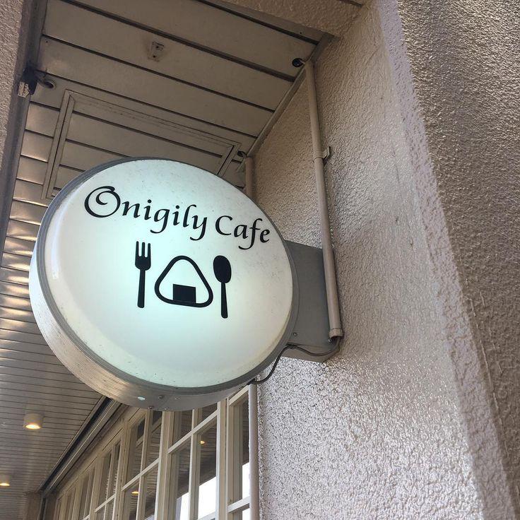 中目黒の「オニギリーカフェ」は芸能人ご用達の新感覚おしゃれカフェ☆ - macaroni