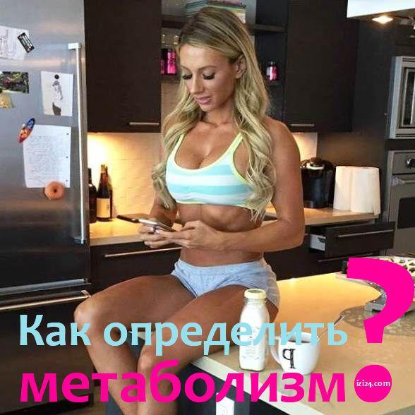 Как определить свой метаболизм?    Если вы серьезно и основательно взялись за похудение, то вам необходимо знать, сколько калорий, белков, жиров и углеводов в день нужно употреблять.    1. Сначала нужно расчитать уровень своего метаболизма.  Женский Основной Уровень Метаболизма = 655 (9,6 x вес в кг.) (1,8 x рост в см.) – (4,7 x возраст в годах)  Мужской Основной Уровень Метаболизма= 66 (13,7 X вес тела) (5 X рост в см) - (6,8 X возраст в годах)    Потом умножаем на коэффициент активности…