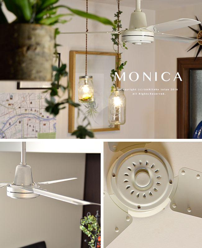 【楽天市場】シーリングファン リビング用 ダイニング用【MONICA:モニカ】シンプル ランプ無し ファン 西海岸 インダストリアル インテリア シルバー…