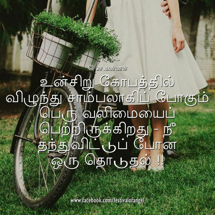 Her Anger 😇😍 #பேரழகி #cute #girl #Maya #engineerskannan #festivalofangel #halfminute_story #காதல் #Mayamized #love #quotes #lovequotes #poems #photography #anger #angry #tamil #kavidhai #instagrammers #igers #instalove #instamood #instagood #followme
